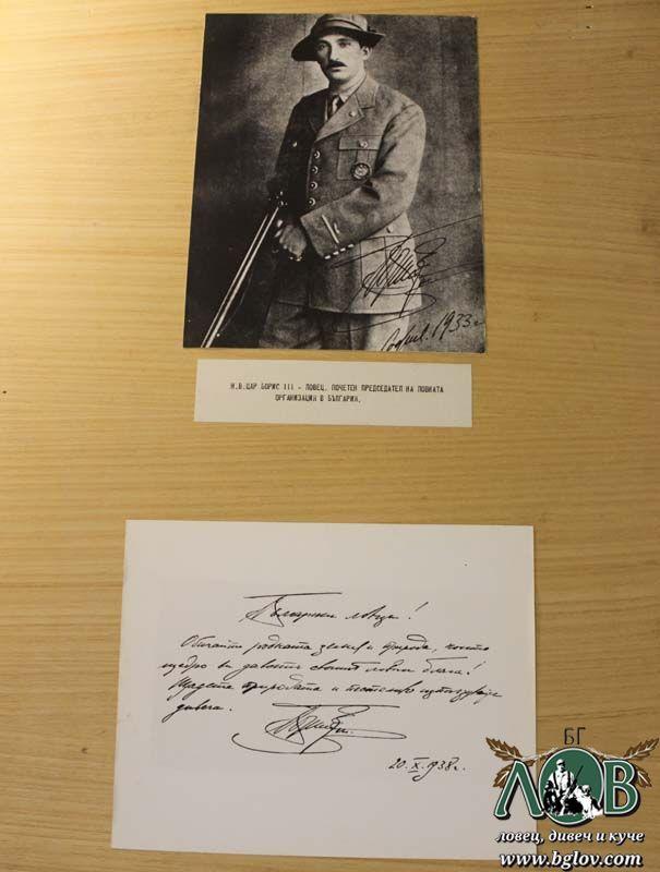 Послание на цар Борис към българските ловци