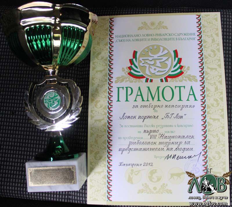 Риболовно състезание за медии за купата на НЛРС-СЛРБ 2012г.