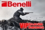Доминирайте небето с Benelli Super Black Eagle 3